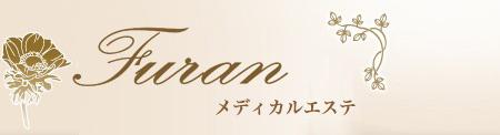 美容・健康サロンFuran