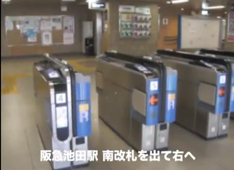 阪急池田駅 南改札を出て右へ