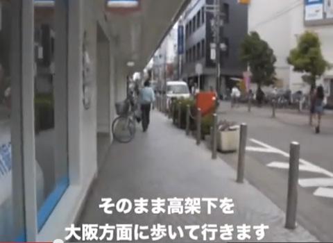 そのまま高架下を大阪方面に歩いていきます